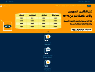 mtn.com.sy screenshot