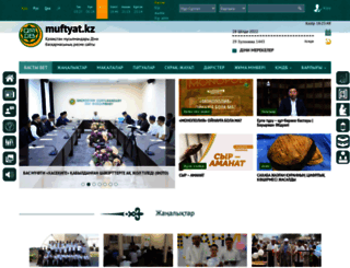 muftyat.kz screenshot