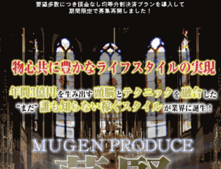 mugen-project.jp screenshot