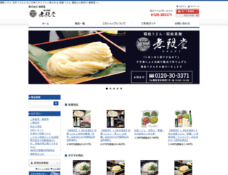 mugendo.shop29.makeshop.jp screenshot