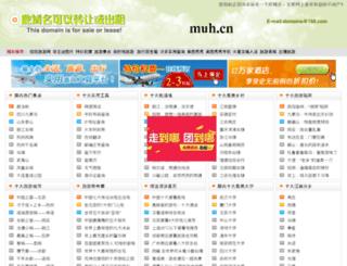 muh.cn screenshot