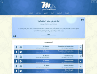 muhadharaty.com screenshot
