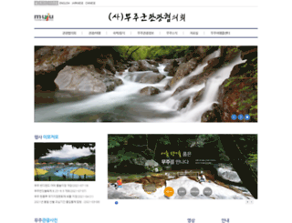 mujutour.co.kr screenshot