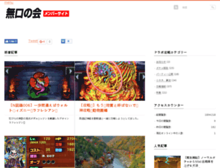 mukuchi-no-kai.com screenshot