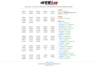 mulangren.com screenshot