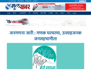 mulkhabar.com screenshot