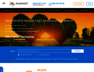 multihost.ru screenshot