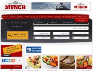 munch.co.il screenshot