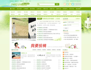 mundoemgraca.com screenshot
