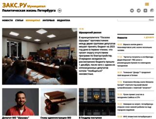 munizipal.zaks.ru screenshot