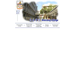 munsang.edu.hk screenshot