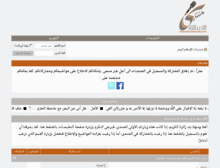 muntada.islamtoday.net screenshot