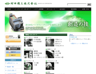 muratask.dip.jp screenshot