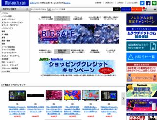 murauchi.com screenshot