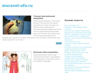 muravei-ufa.ru screenshot