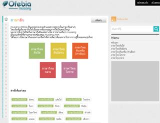 musang.ofebia.com screenshot