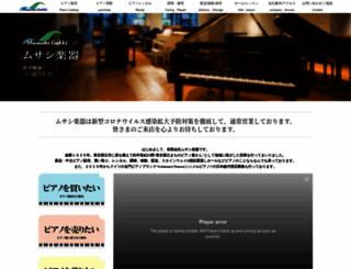 musashi-gakki.co.jp screenshot