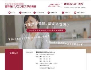 musashino-sc.com screenshot