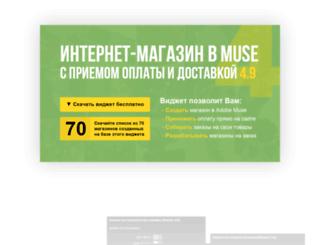 muse-cart.ru screenshot