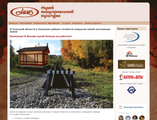 museum-ic.ru screenshot