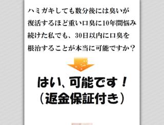 mushu.jp screenshot