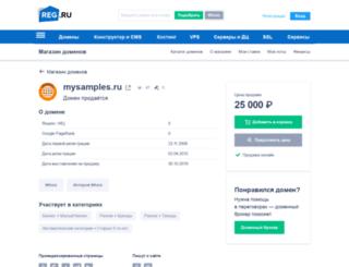music.mysamples.ru screenshot
