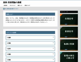 musical-grammar.com screenshot
