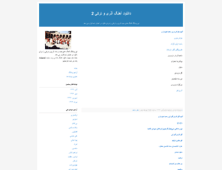 musicazeri.blogfa.com screenshot