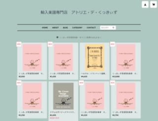 musicking.co.jp screenshot