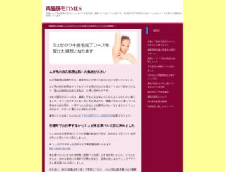 musictimes.jp screenshot