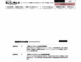 musictrades.co.jp screenshot