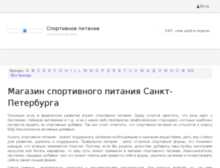 muskul.ru screenshot