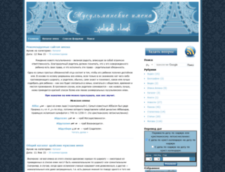 muslimnames.ru screenshot