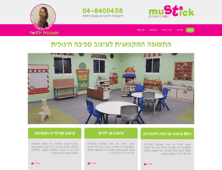 mustick.co.il screenshot