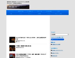 musyokutabi.livedoor.biz screenshot