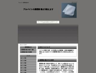 mutuki.wakatono.jp screenshot
