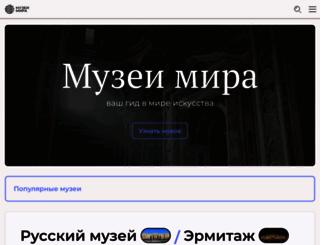 muzei-mira.com screenshot