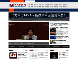 mve.cn screenshot