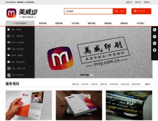 mvy.com.cn screenshot