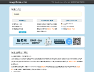 mxgchina.com screenshot
