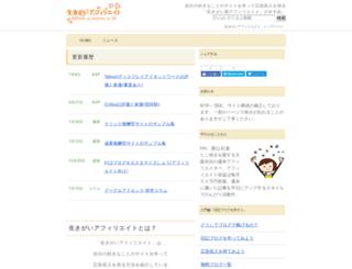 my-affiliate.org screenshot