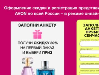 my-avonru.ru screenshot