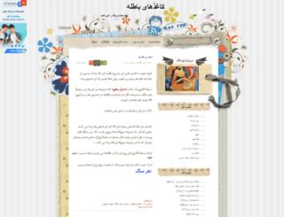 my-novel.mihanblog.com screenshot