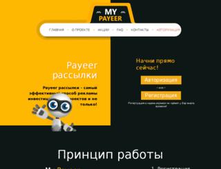 my-payeer.ru screenshot