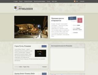 my-rumynija.ru screenshot