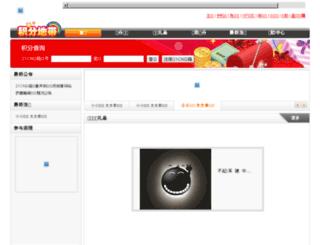 my.21cn.com screenshot