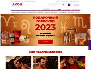 my.avon.ru screenshot