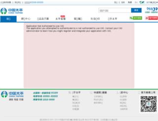 my.cntaiping.com screenshot