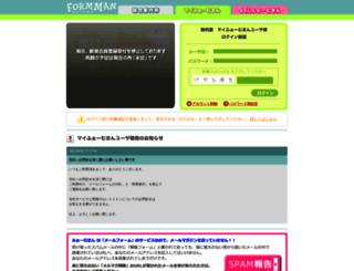 my.formman.com screenshot