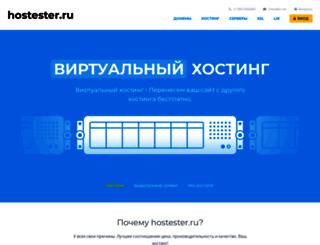 my.hostester.ru screenshot